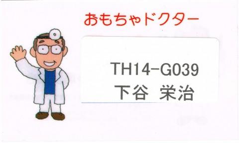 会員証・裏(日本おもちゃ病院協会)