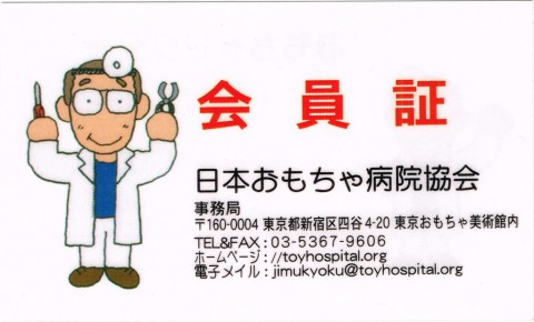 会員証・表(日本おもちゃ病院協会)