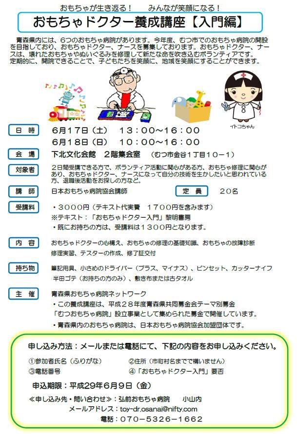 おもちゃドクター養成講座(入門編)(クリックして拡大版をご覧下さい)