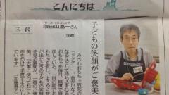 東奥日報記事(須田山嘉一先生)