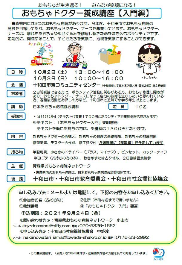 ドクター養成講座(入門編)